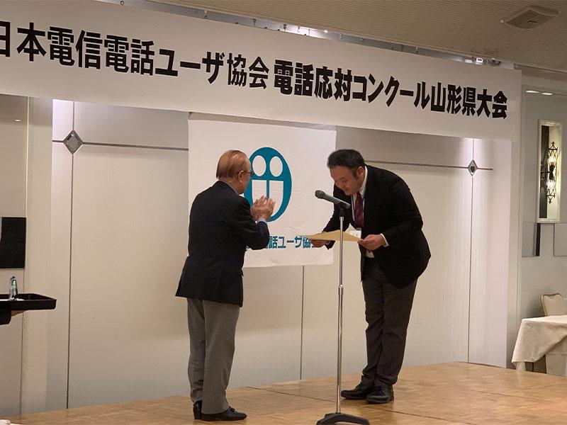 電話応対コンクール山形県大会 3年ぶり3回目の優勝!