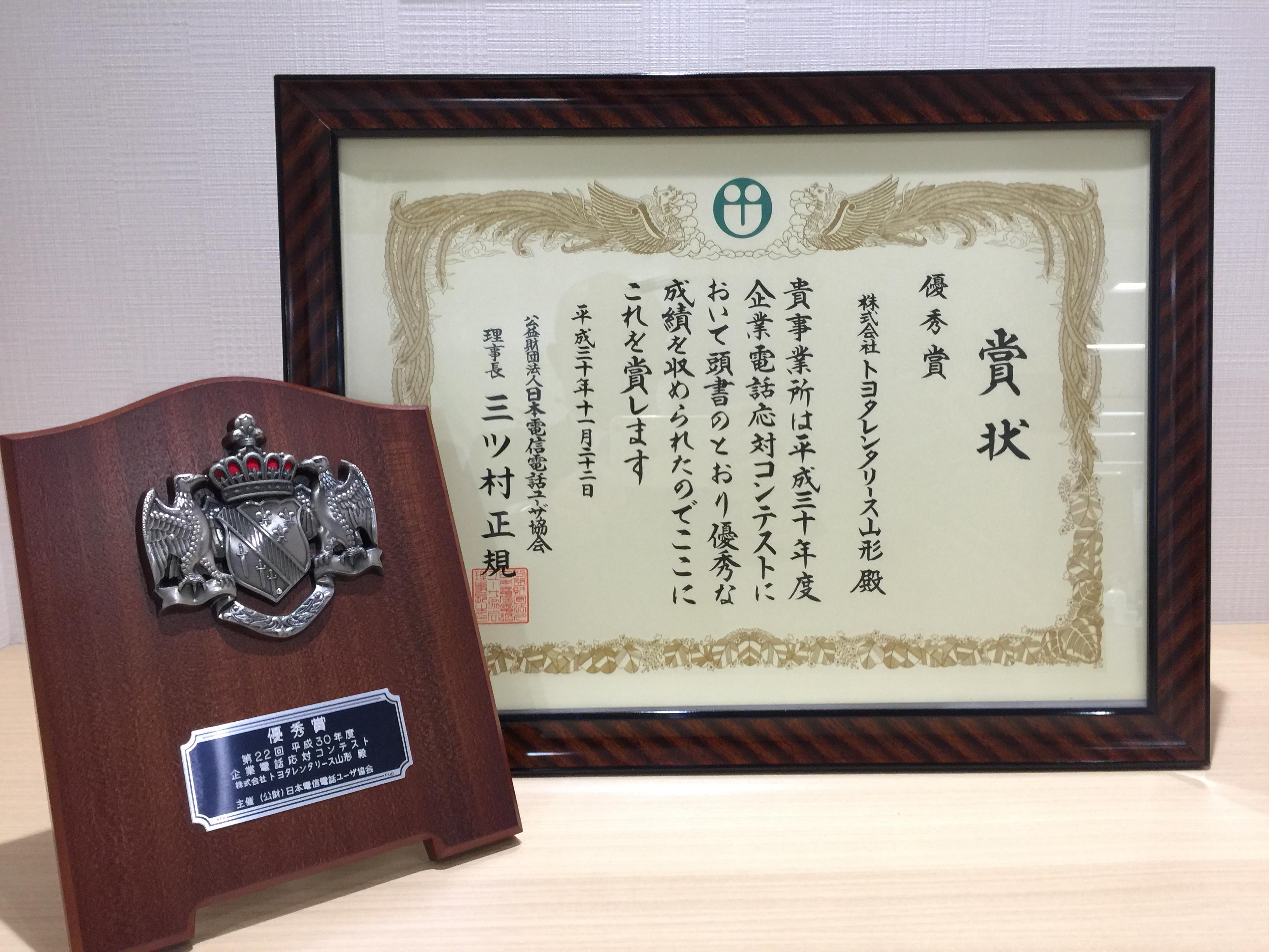 「第22回企業電話応対コンテスト」「優秀賞」を受賞いたしました。