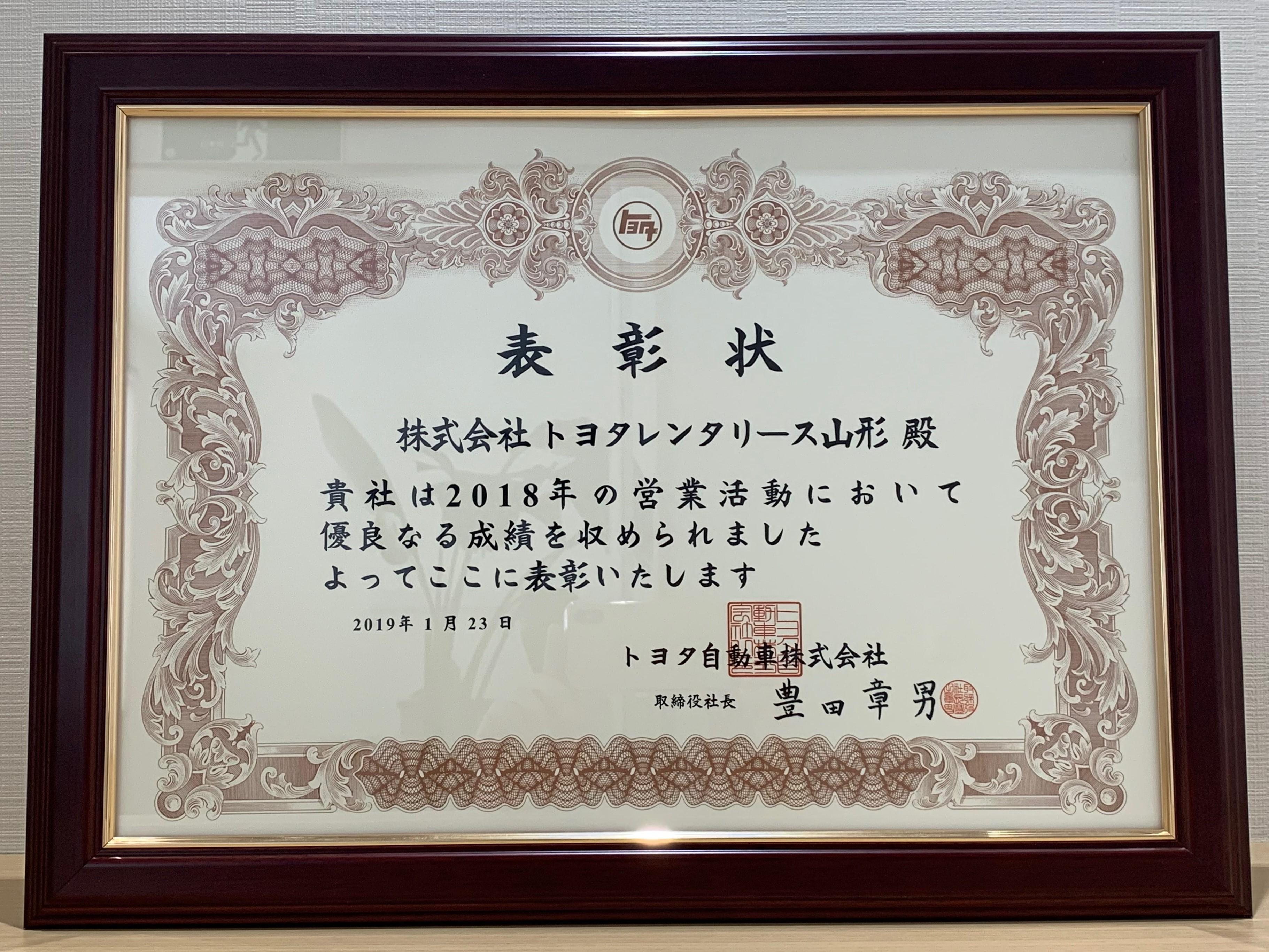 """2018年トヨタ販売店表彰で""""準優秀店賞""""を受賞しました。"""